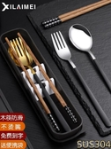 木質筷子勺子套裝304不銹鋼學生便攜日式叉子三件套裝收納餐具 【快速出貨】
