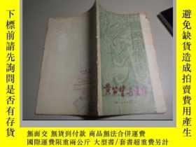 二手書博民逛書店中國畫家叢書:罕見黃公望與王蒙Y19918 潘天壽 王伯敏 著