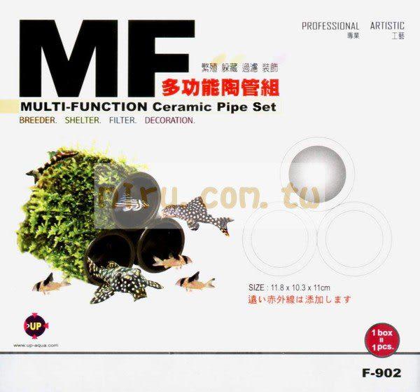 【西高地水族坊】雅柏UP MF遠紅外線陶瓷系列 多功能陶管組(大)