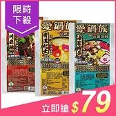 愛鍋族 精緻火鍋湯頭(1包入) 多款可選【小三美日】原價$99