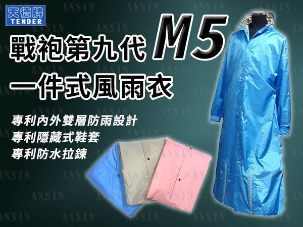 [中壢安信] 天德牌 第九代 戰袍 M5 水藍 連身式 透氣雨衣 連身 雨衣 專利擋水設計 隱藏鞋套