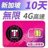 【TPHONE上網專家】新加坡 無限4G高速上網卡 10天 不降速
