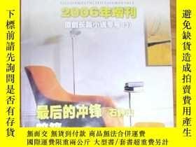 二手書博民逛書店小說月報罕見原創版 2006年增刊 長篇專號3 暗箱(林夕)Y2