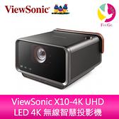 分期0利率 ViewSonic X10-4K UHD LED 4K 無線智慧投影機 公司貨保固3年