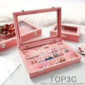 耳釘耳環收納盒子飾品防塵首飾收納盒耳夾耳墜耳線整理珠寶箱帶蓋「Top3c」