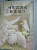 【書寶二手書T1/兒童文學_JBV】林海音奶奶80個伊索寓言_林海音
