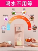 飲水機 友人即熱式飲水機台式小型家用迷你速熱茶吧機辦公室桌面沖奶立式 8號店WJ