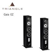 【新竹音響勝豐群】Triangle Esprit Gaia EZ  落地型喇叭  黑色 (Grand concert / Comete / Gamma)