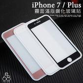 滿版 彩色 霧面 iPhone 7 / iPhone 7Plus 鋼化玻璃貼 防指紋 9H 螢幕保護貼