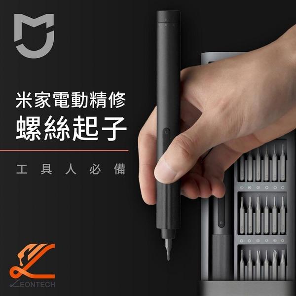 小米米家 電動精修螺絲起子 螺絲刀