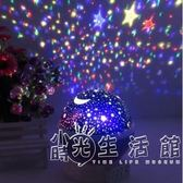 驚喜場景布置裝飾生日快樂房間投影燈星空海洋旋成人創意浪漫晚會   小時光生活館