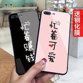 蘋果8plus手機殼新款玻璃iPhone7可愛女款套6s防摔硅膠蘋果X硬殼 時尚潮流