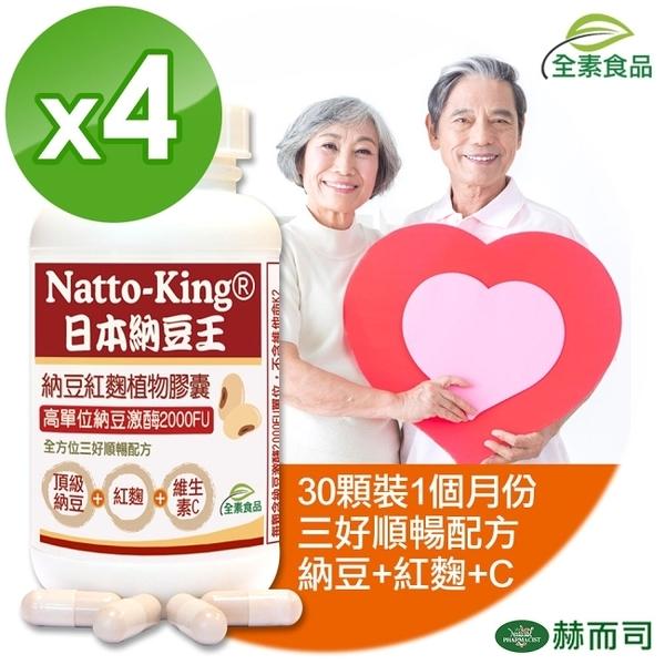 【赫而司】NattoKing納豆王 納豆紅麴C全素食膠囊(30顆x4罐)納豆激酶