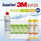水蘋果居家淨水~快速到貨~3M EP-25 濾心+EssenPure高品質前置濾心6支組(5u+樹脂)