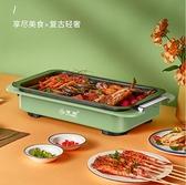 多功能電烤爐家用電烤盤燒烤用具鐵板燒團購禮品燒烤肉串機【618店長推薦】