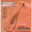 ★集樂城樂器★JYC AT40琵琶套弦-標準用弦!(大特價)買2送1~