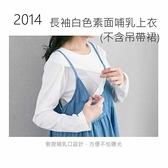 漂亮小媽咪 素面白色哺乳上衣 【BFC2014】 側掀式 哺乳上衣 哺乳T 特價 []