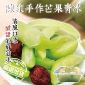 【WANG-全省免運】陳家手作汽水芒果冰X2盒(每盒400g±10%)