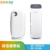 【買一送一】Coway 綠淨力噴射循環空氣清淨機 AP-1216D 送 AP-1009CH 空氣清淨機