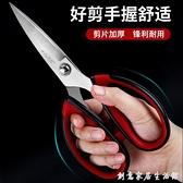 十八子作廚房剪刀家用不銹鋼強力雞骨剪子鋒利雞肉剪多功能食物剪 創意家居