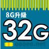 DDR4 8G 升級 32G