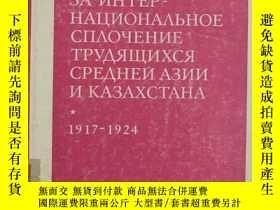 二手書博民逛書店俄文原版罕見蘇維埃政權初期中亞和哈薩克斯坦勞動人民爲國際主義團結