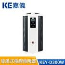 【南紡購物中心】KE嘉儀 旋風式 電膜 電暖器 KEY-D300W