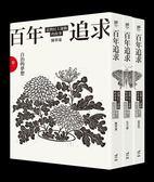 (二手書)百年追求:臺灣民主運動的故事(3冊套書)