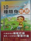 【書寶二手書T9/心靈成長_IMG】10種隨身智慧_孫靚芸