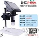 光學電子便攜式工業顯微鏡1000倍手機維修用專業數碼測量 YJT【快速出貨】