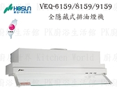 【PK廚浴生活館】高雄豪山牌 VEQ-9159 全隱藏式 排油煙機 實體店面 可刷卡