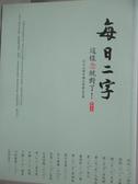 【書寶二手書T7/語言學習_WEC】每日二字-這樣念就對了!_淡江大學中國文學學系_附光碟