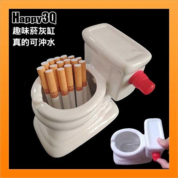 噴水煙灰缸 沖水菸灰缸 馬桶造型菸灰缸 趣味菸灰缸【AAA2585】預購