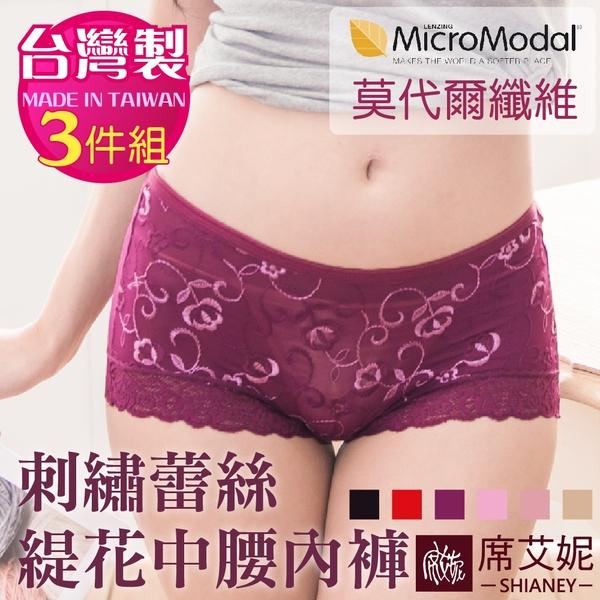 女性 MIT舒適 中腰內褲 莫代爾纖維 台灣製造 No.253 (3件組)-席艾妮SHIANEY
