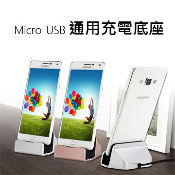 雙面Micro USB手機充電支架絃彩通用底座