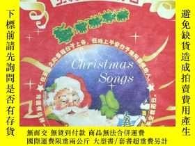 二手書博民逛書店聽歌學英文罕見聖誕歡歌百分百Y23435 江西文化音像出版社 出