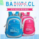 兒童小學生書包1-6年級男女背包大小號防水減負護脊耐用『櫻花小屋』