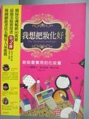 【書寶二手書T2/美容_XCU】我想把妝化好2-給妳最實用的化妝書_李美子, 邊惠玉