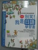 【書寶二手書T9/語言學習_YEE】別笑!我是日語學習書(革新版)_東洋文庫企劃組