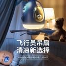 熱賣台灣現貨 usb充電小吊扇兒童夜燈風扇小型創意床上掛蚊帳微風學生宿舍靜音