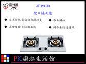 ❤PK廚浴生活館 ❤ 高雄喜特麗 JT-2100 雙口檯面爐 高硬度歐式琺瑯面板