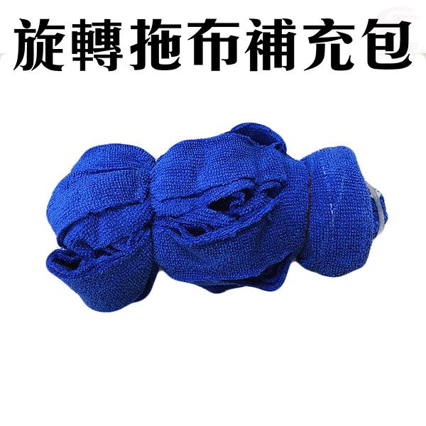 金德恩 台灣製造 一組2入 潔淨自擰式乾溼兩用旋轉拖把拖布替換組