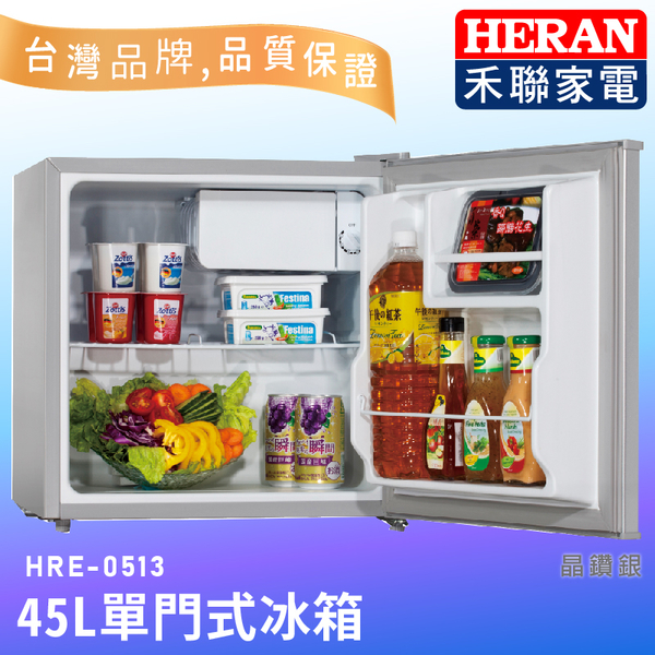【新款上市】HERAN禾聯 HRE-0513 45L 單門電冰箱 冷藏 冷凍 公司貨 冰箱 左右開門 省電 大空間 保鮮