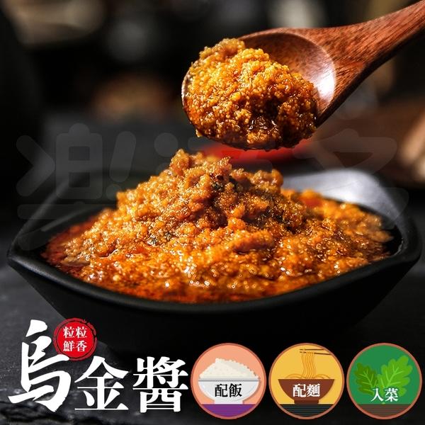 天然頂級烏金醬 110g/罐
