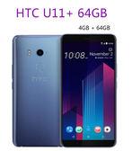 【刷卡分期】HTC U11+ 64G /HTC U11+ 64GB 6 吋 4G + 3G 雙卡雙待  IP68 防水防塵
