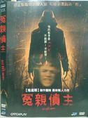 影音專賣店-B23-090-正版DVD【冤親債主】-所有離奇死法讓你嚇到閃尿