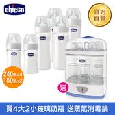 【加碼送消毒鍋】chicco-矽膠玻璃奶瓶促銷組(2大1小)*2 + 2合1電子蒸氣消毒鍋