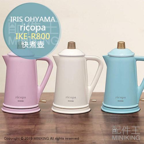 日本代購 空運 IRIS OHYAMA ricopa IKE-R800 快煮壺 復古型 800ml 電熱水壺 電茶壺