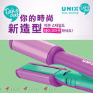 韓國 UNIX 迷你兩用直髮捲髮器 紫色...