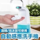 防疫必備 紅外線感應洗手機 酒精消毒機 專用殺菌泡沫機 洗手機 自動洗手機 泡沫機【RS1081】